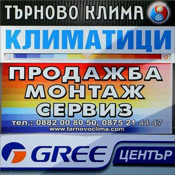 Търново Клима – Gree център, Рудина ЕООД